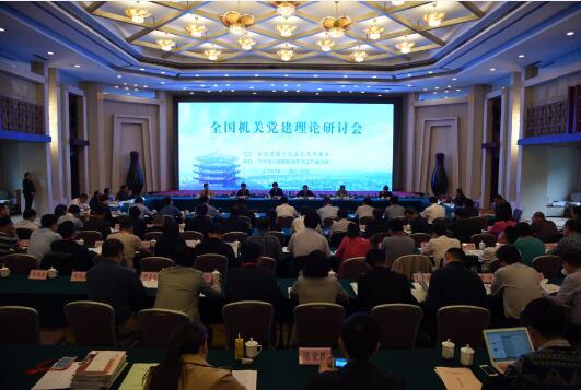 全国机关党建理论研讨会在武昌召开 全面从严造就高素质机关党员队伍