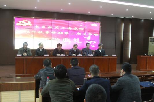 省直机关工委党校举行秋季学期第二期主体班开学典礼