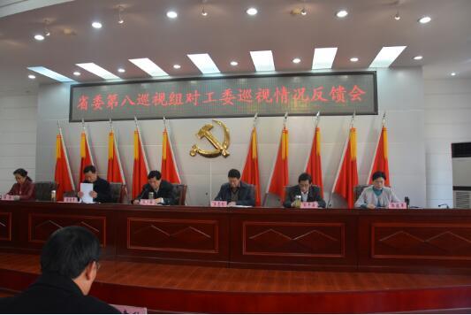 省委第八巡视组向省直机关工委反馈巡视情况