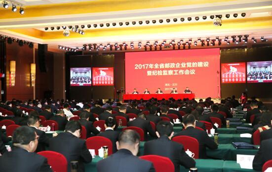 湖北省邮政公司召开2017年全省党的建设暨纪检监察工作会议