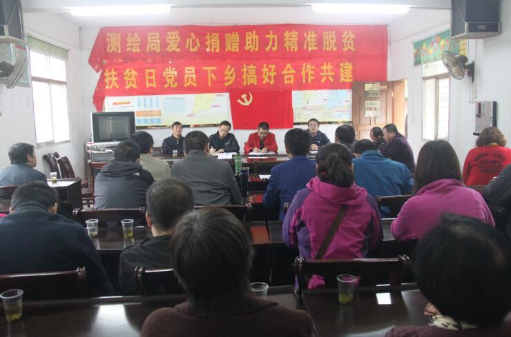 """湖北省测绘地理信息局组织开展""""精准扶贫你我同行""""主题党日活动"""