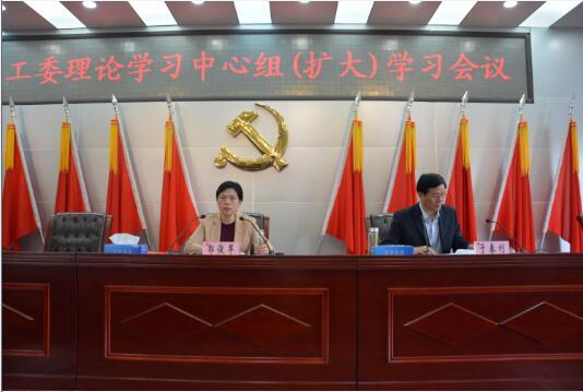 省直机关工委召开中心组学习扩大会议