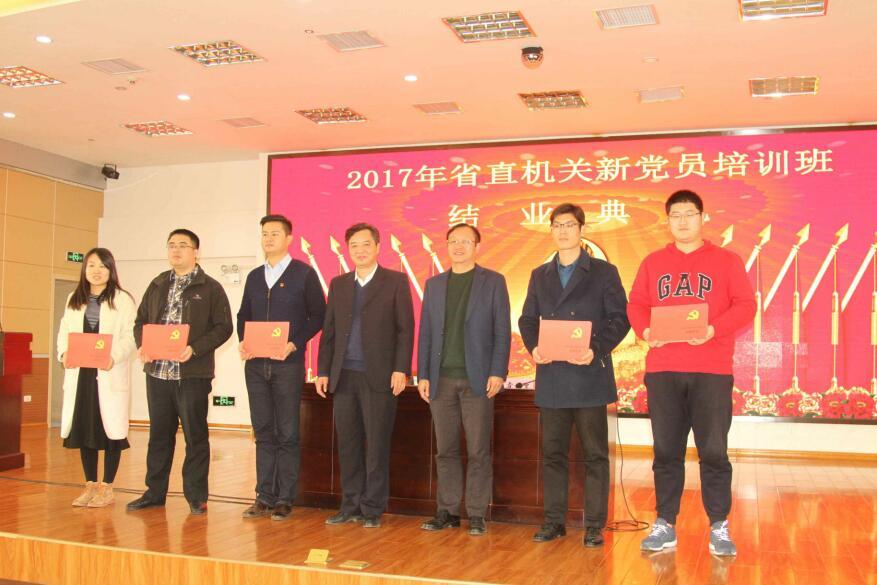 不忘初心  传承红色基因——2017年省直机关新党员培训班综述