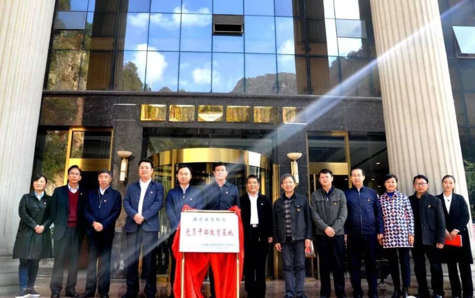 第二批湖北省直机关党员干部教育基地----襄阳市保康县尧治河村党员干部教育基地正式挂牌