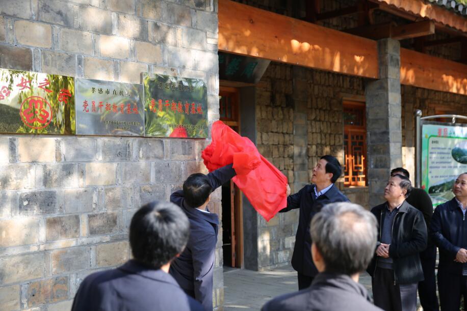 第二批湖北省直机关党员干部教育基地----孝感市大悟县金岭村党员干部教育基地正式挂牌
