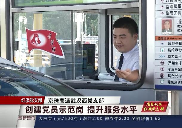 红旗党支部风采——京珠高速武汉西党支部:创建党员示范岗 提升服务水平