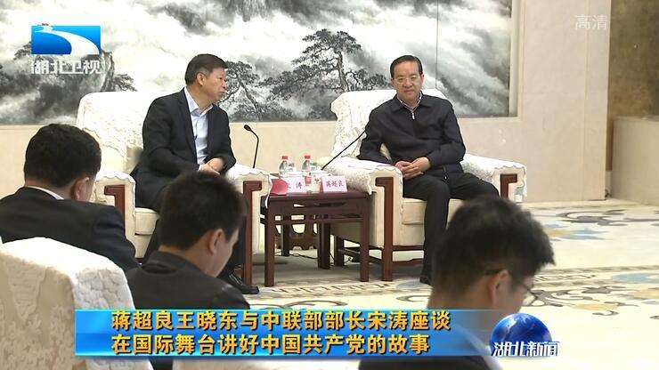 蒋超良王晓东与中联部部长宋涛座谈 在国际舞台讲好中国共产党的故事