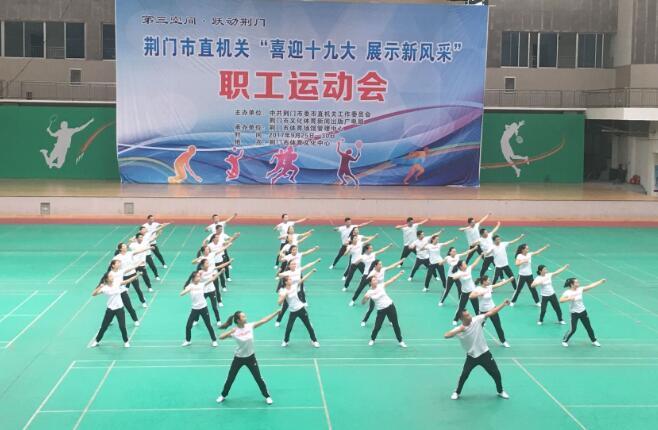 """荆门市直机关举办""""喜迎十九大 展示新风采""""职工运动会"""