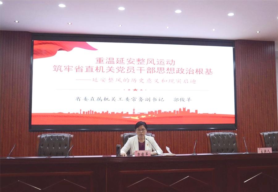 省委直属机关工委举办党史学习教育读书班